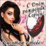 Сергей популярные открытки именины