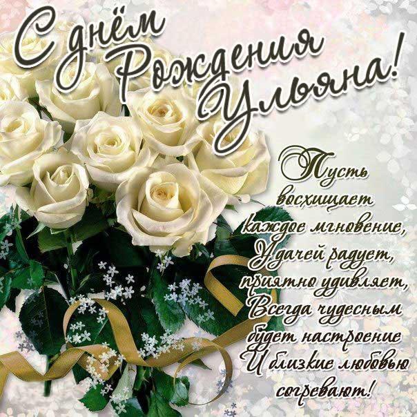 С днем рождения Ульяна картинки, Ульяне открытка с днем рождения, Уле день рождения, Ульянка с днем рождения анимация, Ульяша именины картинки, поздравить Ульяну, для Ульяны с днем рождения, белые розы Ульяне