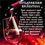 Валентин музыкальная открытка др именины