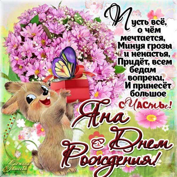 Заяц с букетом открытка со словами день рождения Яночка