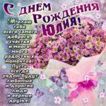 Юлия популярные открытки именины