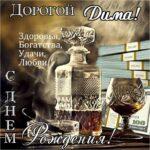 Дмитрий популярные открытки именины