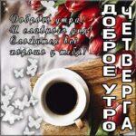 Доброе утро четверга кофе
