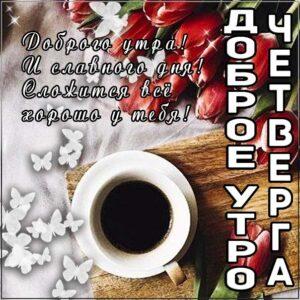 Доброе утро четверга, позитивного утра с четвергом, с четвергом замечательного утра, четверг теплого утра, нежного утра четверга, доброе утро четверг чудесного солнечного дня