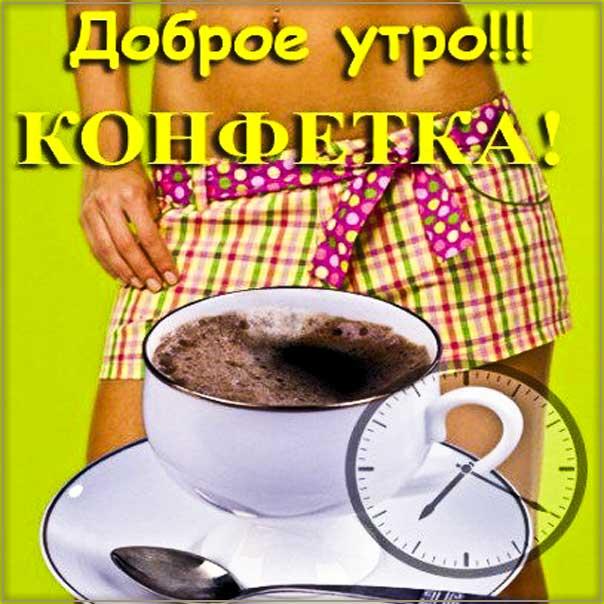 Картинки доброго утра! Веселого яркого утречка, ты конфетка, девушке с утром, цветы, текст, утро красивая надпись, со стихом про утро, мигающая, открытки утречко, пожелание.