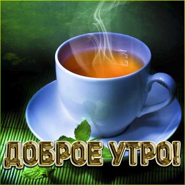Доброе утро кофе, с добрым утречком, хорошего утреца, чудесного утра картинки