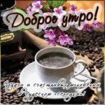 Доброе утро и удачи открытка