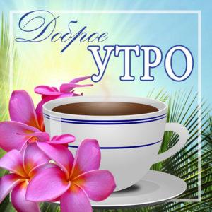 Доброе утро чай картинка утренний привет
