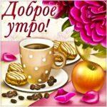 Доброе утро кофе лепестки гиф
