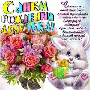 С днем рождения дочь 5-10 лет картинки, дочери открытка с днем рождения, дочке день рождения