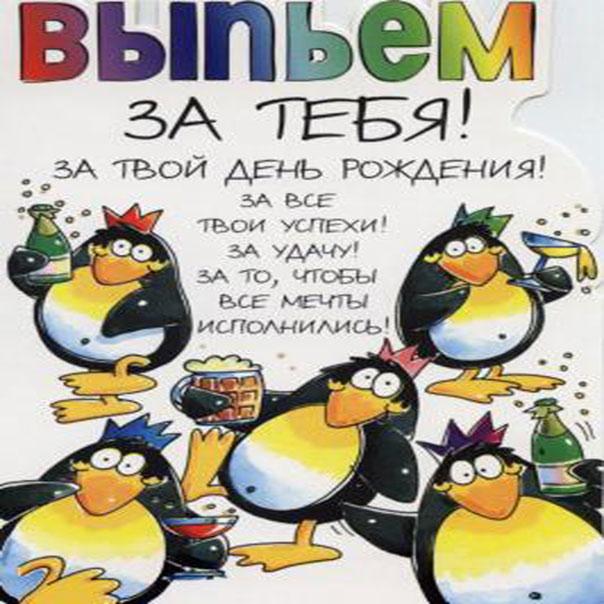 Картинки поздравления с пингвинами с днем рождения