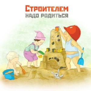 Песочница, дети играют