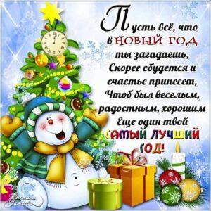 На новый год картинка, друзьям с новым годом открытка, картинка новый год с надписью