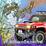 День Автомобилиста картинки открытки