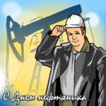 Открытки с днем Нефтяника