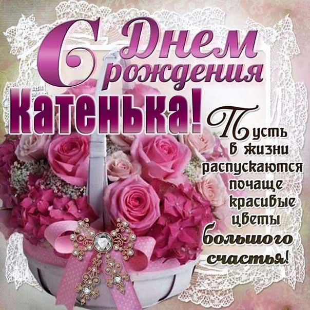 otkritka-s-pozdravleniem-katyusha foto 17