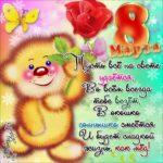 8 Марта цветы открытка