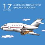 Открытки с днем гражданской Авиации