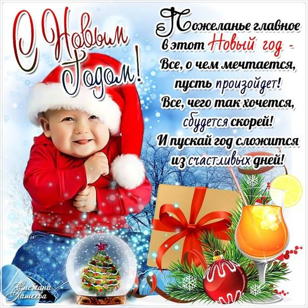 На Новый год замечательная открытка Душевные поздравительные картинки с  Новым годом