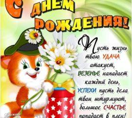 днюха цветы