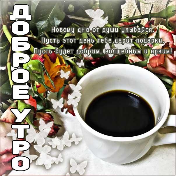 с пожеланием хорошего утра, романтического утра, удачного утра, сказочно красивого утра, сладкого утра