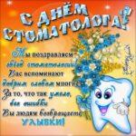 Открытки с днем стоматолога бесплатно