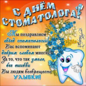 Открытки мерцающие на день стоматолога. Зубки красивые, надпись поздравительная.