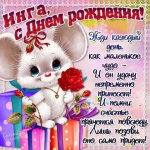 С днем рождения Инга картинки, Инге открытка с днем рождения, Ингуле день рождения, Ингочка с днем рождения анимация, Ингуля именины картинки, поздравить Ингу, для Инги с днем рождения