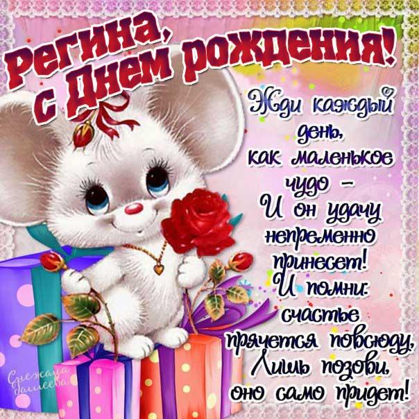 С днем рождения Регина картинки, Регине открытка с днем рождения, Ригине день рождения, Регинка с днем рождения анимация, Ренет именины картинки, поздравить Регину, для Регины с днем рождения