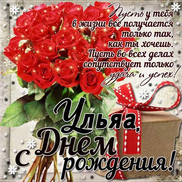 С днем рождения Ульяна картинки, Ульяне открытка с днем рождения, Уле день рождения, Ульянка с днем рождения анимация, Ульяша именины картинки, поздравить Ульяну, для Ульяны с днем рождения, красные розы Ульяне
