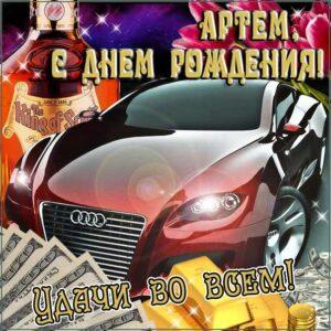 С днем рождения Артем картинки, Артему открытка с днем рождения, Тема с днем рождения, Артёмка с днем рождения анимация, Артем именины картинки, поздравить Тему, для Артема с днем рождения, автомобиль, машина, доллары, коньяк, с текстом, с надписью, со стихом