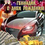 Геннадию картинка с днем рождения