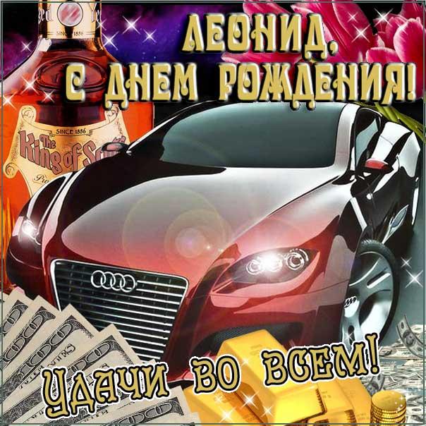 С днем рождения Леонид картинки, Лёне открытка с днем рождения, автомобиль, машина, доллары, коньяк, Лёня с днем рождения, Лёнчик с днем рождения анимация, Леонид именины картинки, поздравить Лёню, для Леонида с днем рождения открытки