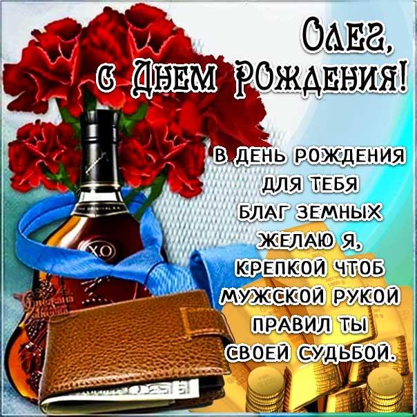 С днем рождения Олег картинки, Олегу открытка с днем рождения, Олежка с днем рождения, Олежку с днем рождения анимация, Олег именины картинки, поздравить Лёшу, для Олега с днем рождения открытки