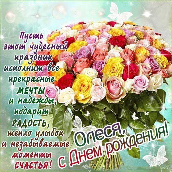 olesya-s-dnem-rozhdeniya-pozdravleniya-otkritki foto 14