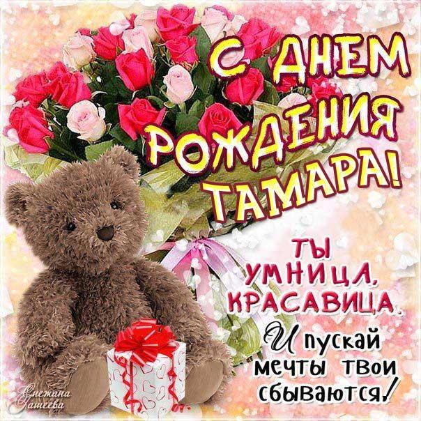С днем рождения Тамара картинка с фразами плюшевый мишка