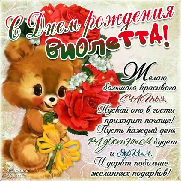 С Днем рождения Виолетта милое поздравление картинка. Медведь, медвежонок, розы, подарок, надпись, узоры, с фразами, мерцающая.