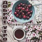 Доброе утро чай черешни