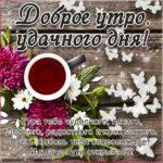 Доброе утро пожелать удачи