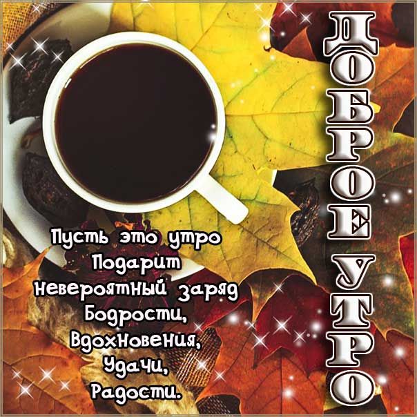 доброе утро картинки осенние, с добрым осенним утром анимационная открытка, красивые осенние картинки доброе утро, привет осень доброе утро