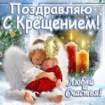 Красивые открытки Крещение Господне