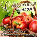 Открытки на Яблочный Спас