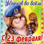 Красивая открытка на 23 февраля