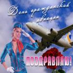 День Авиации картинки открытки