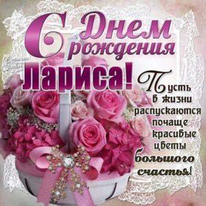 C днем рождения Лариса розовая открытка