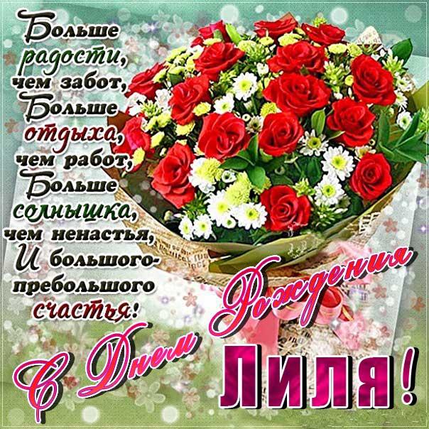 C днем рождения Лилия открытка розы со стихом