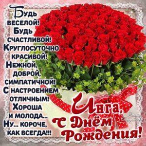 С днем рождения Инга картинки, Инге открытка с днем рождения, Ингуле день рождения, Ингочка с днем рождения анимация, Ингуля именины картинки, поздравить Ингу, для Инги с днем рождения, rкорзина роз