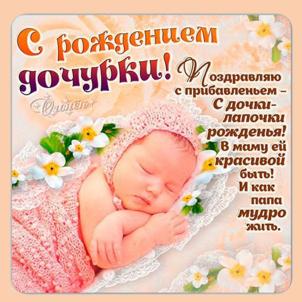 Дневнике, с рождением доченьки открытка фото