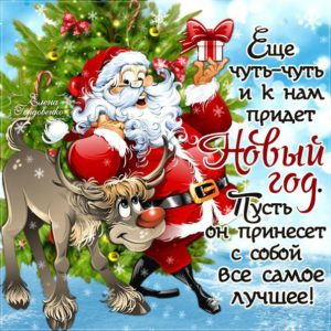 Скоро новый год дед мороз  и олень