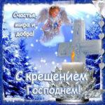Открытки классные на Крещение Господне